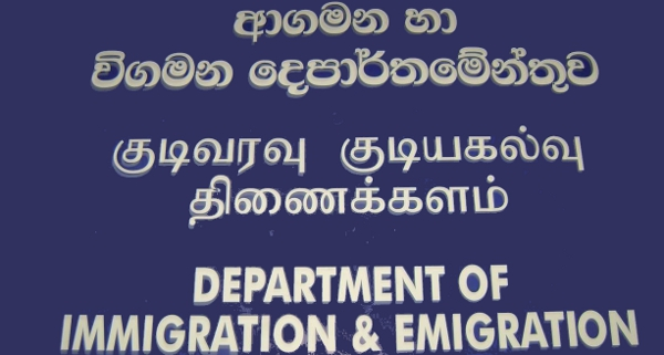 Sri Lanka Department of Immigration and Emigration
