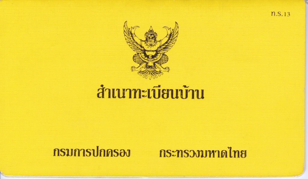 View of the cover of a typical Tabien Baan or Yellow Thai House Book